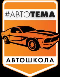 Школа вождения Автотема