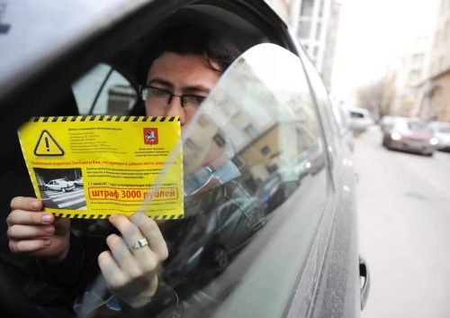 Штраф за парковку в Москве