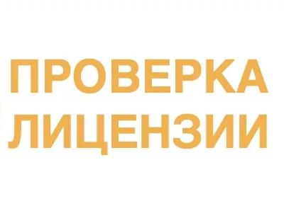 Как проверить лицензию через сайт ГИБДД.РФ