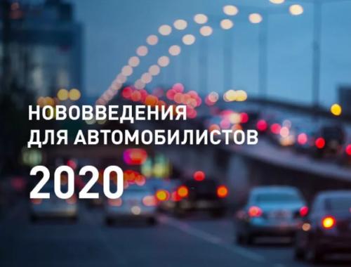 Изменения для водителей с 4 октября 2020 года