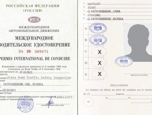 Получить международные водительские права просто